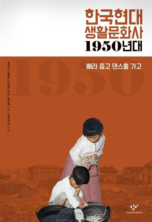 한국현대 생활문화사 : 1950년대
