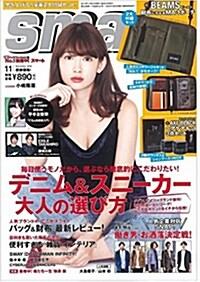 smart (スマ-ト) 2016年 11月號 (雜誌, 月刊)