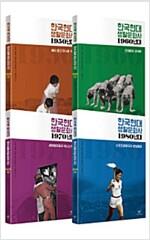 한국현대 생활문화사 세트 - 전4권