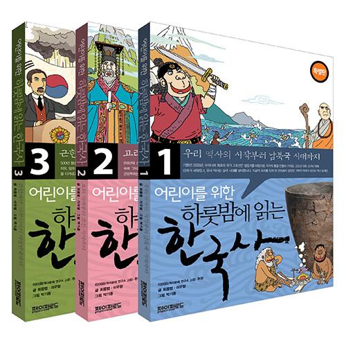 어린이를 위한 하룻밤에 읽는 한국사 1~3 세트 - 전3권 (특별판)
