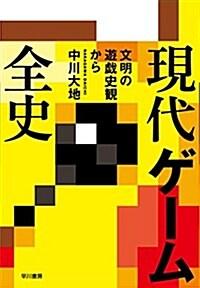 現代ゲ-ム全史  文明の遊戱史觀から (單行本)
