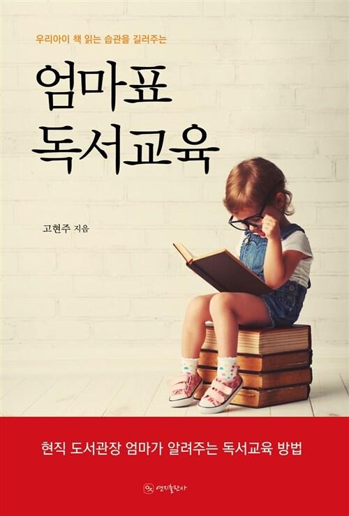 엄마표 독서교육