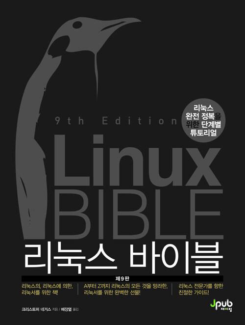 리눅스 바이블
