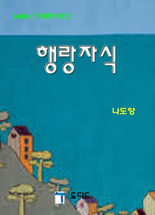 한국문학전집337: 행랑자식