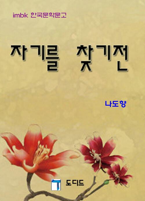 한국문학전집336: 자기를 찾기전