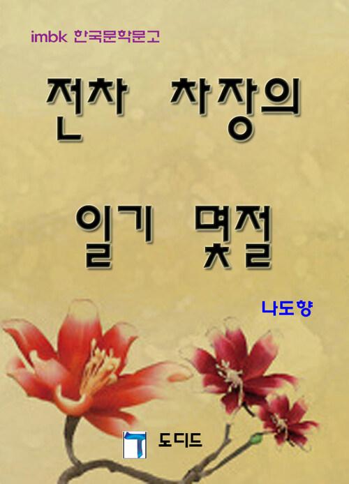 한국문학전집335: 전차차장의 일기몇절