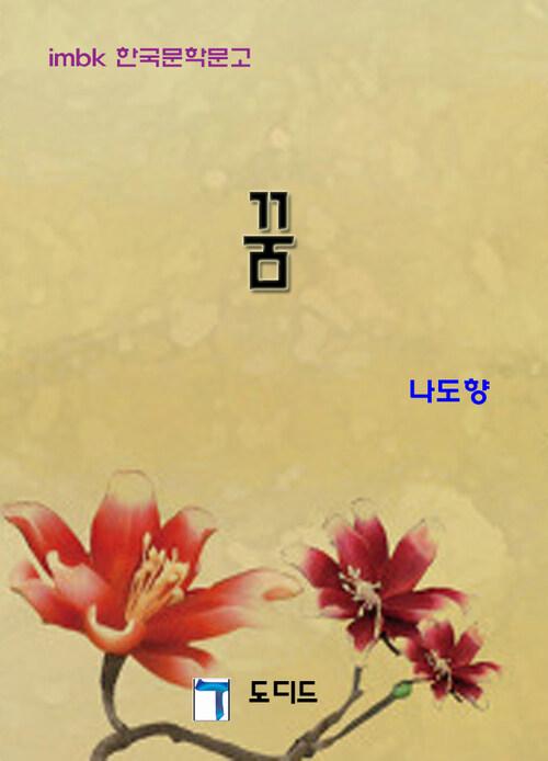 한국문학전집334: 꿈