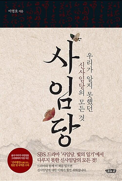[중고] 사임당