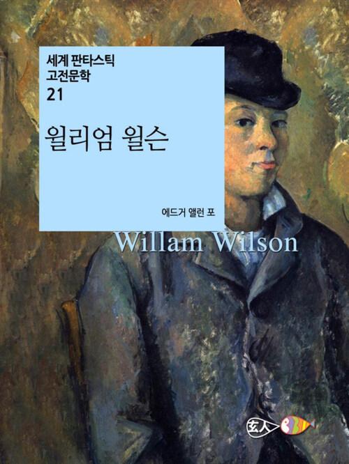 윌리엄 윌슨