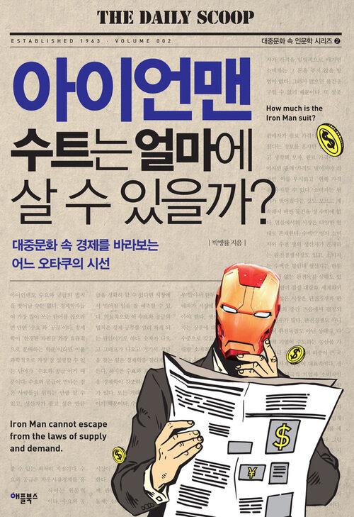 아이언맨 수트는 얼마에 살 수 있을까? : 대중문화 속 경제를 바라보는 어느 오타쿠의 시선 (체험판)