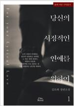 [BL] 당신의 서정적인 연애를 위하여 01