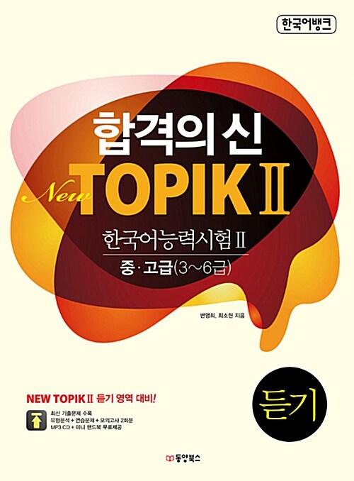 합격의 신 New TOPIK 2 듣기 중.고급(3~6급)