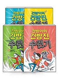 [세트] 건방이의 건방진 수련기 1~4 세트 - 전4권