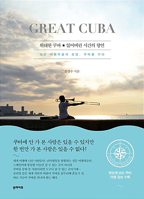 Great Cuba : 위대한 쿠바, 잃어버린 시간의 향연