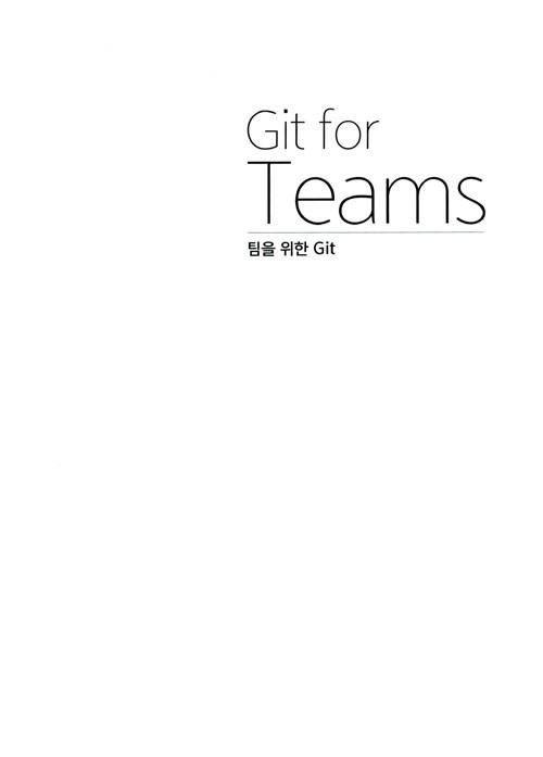 팀을 위한 Git : Git 워크플로우를 효율적으로 만드는 사용자 중심 접근법