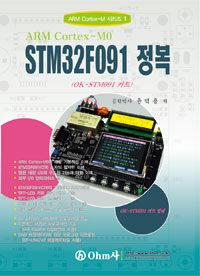 (ARM Cortex-M0) STM32F091 정복 : OK-STM091 키트