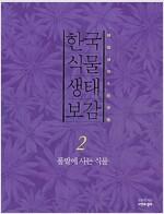 한국 식물 생태 보감 2 (양장)