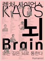 뇌 Brain