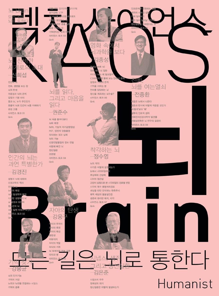 뇌 : 모든 길은 뇌로 통한다