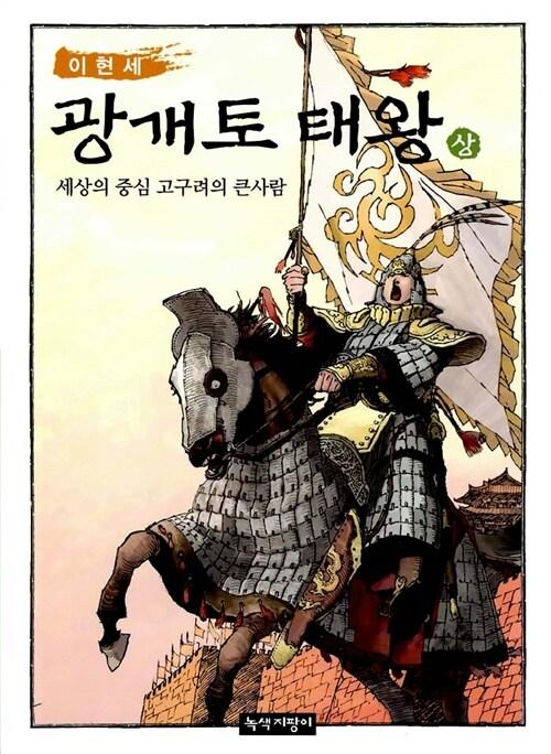 이현세 광개토 태왕 -하