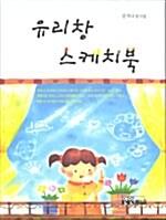 유리창 스케치북