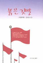 붉은 깃발 : 이수아 장편소설
