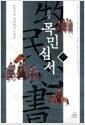 [중고] 소설 목민심서 - 하