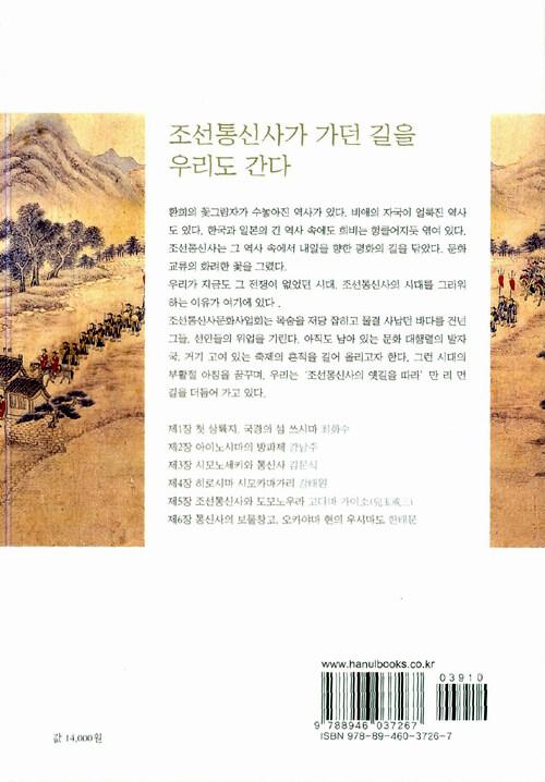 조선통신사 옛길을 따라서