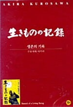 생존의 기록 - 구로자와 아키라
