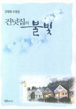 건넛집의 불빛 : 김영중 수필집