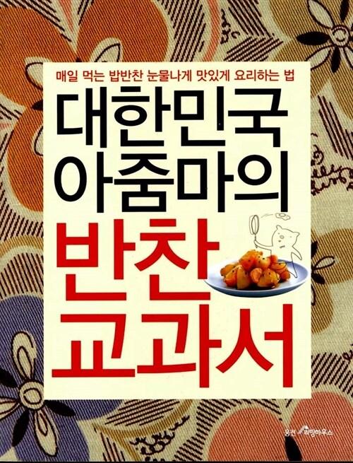 대한민국 아줌마의 반찬 교과서