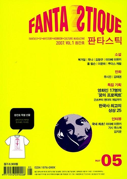Fantastique 판타스틱 2007.5