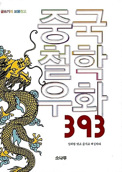 중국 철학 우화 393