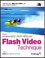 다이내믹한 UCC 사이트 제작을 위한 Flash Video Technique