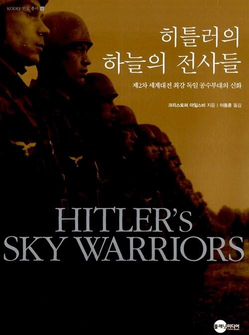 히틀러의 하늘의 전사들