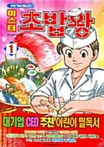 미스터 초밥왕 1