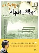 이주향의 치유하는 책읽기