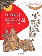 이야기 한국신화