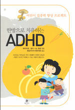 (한방으로 치유하는)ADHD : 어린이 집중력 키우기 프로젝트