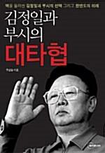 김정일과 부시의 대타협