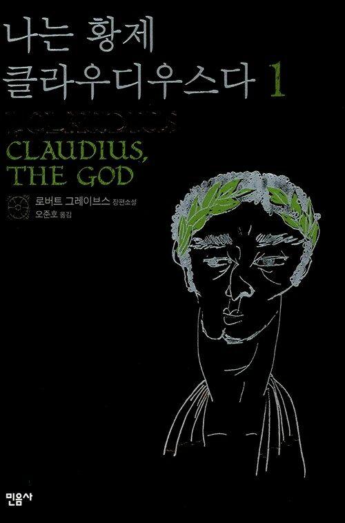 나는 황제 클라우디우스다 2