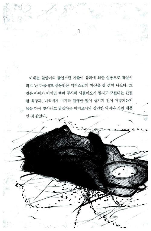 밀양 : 이청준 소설