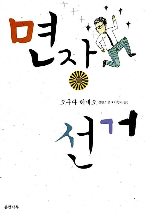 [중고] 면장 선거