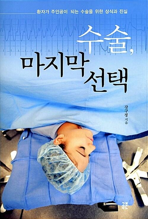 수술, 마지막 선택