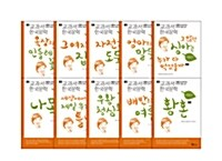 교과서 한국문학 박완서 시리즈 세트 - 전10권