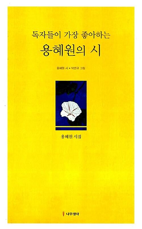 [중고] 독자들이 가장 좋아하는 용혜원의 시