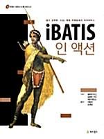 iBATIS 인 액션: 쉽고 강력한 SQL 매핑 프레임워크 아이바티스