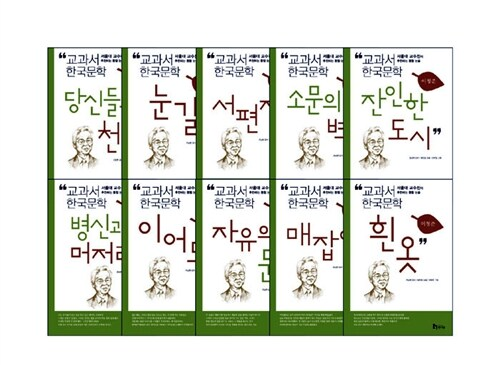 교과서 한국문학 이청준 시리즈 세트 - 전10권
