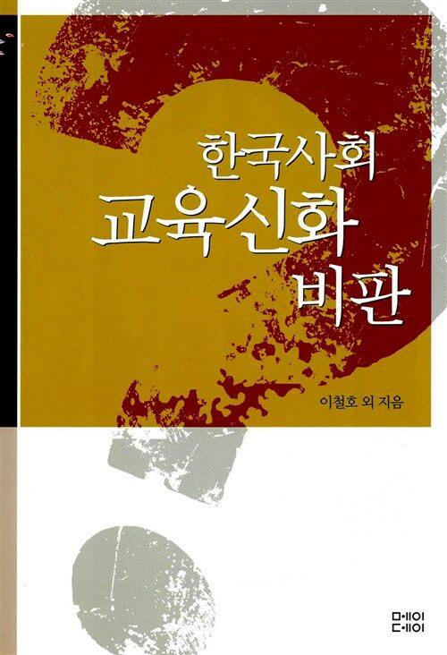 한국사회 교육신화 비판