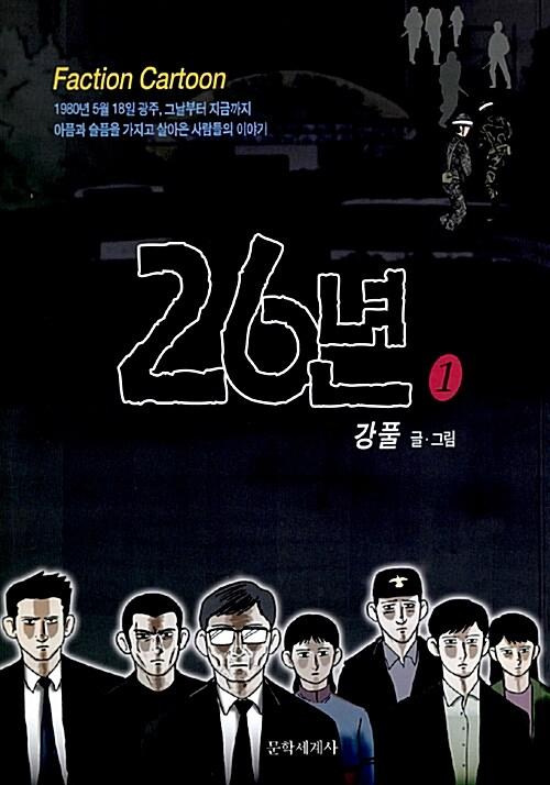 26년 1